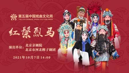闭幕式 京梆双演《红鬃烈马》