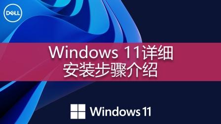 安装Windows 11的具体操作步骤