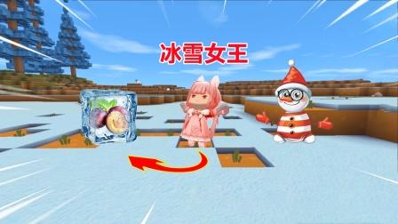 迷你世界:冰雪女王有雪人护卫队,瞬间冰冻食物,但离开雪地会死