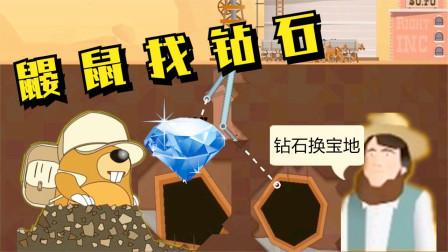 石油大亨:小老鼠找钻石,钻石换宝地!