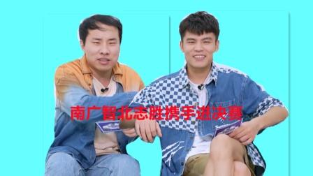 南广智北志胜讲述恋爱话题,两人携手挺进总决赛,好看了