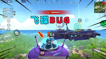 香肠派对:奇葩BUG,开飞碟要用双脚跑?能跑100KM每小时!