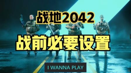 【战地2042】:战斗前的必要设置