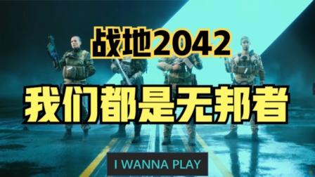 【战地2042】:我们都是无根者