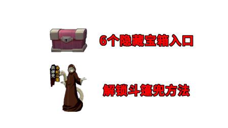 幻之试炼3 六个隐藏宝箱 解锁斗篷兜方法 隐藏能力双伙伴