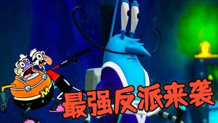 海绵宝宝比奇堡战役:拯救美人鱼战士,传说中的最强反派来袭!