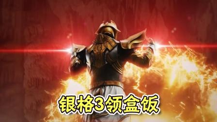 谋略与实力并存的大反派,小金人会在银河格斗3中领盒饭吗?