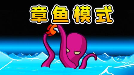 Amongus章鱼模式:海水淹没飞船,巨型章鱼出没,大家四散逃跑