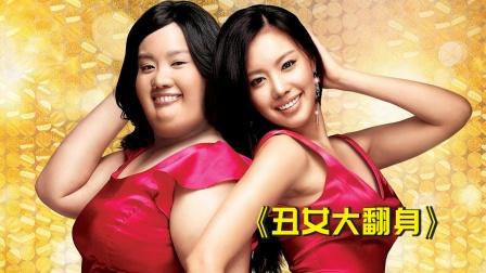 高分励志喜剧,200斤胖妹被嘲讽,减肥整容一年,逆袭成女神