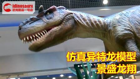 大型异特龙模型 - 定做的购物商城恐龙展品