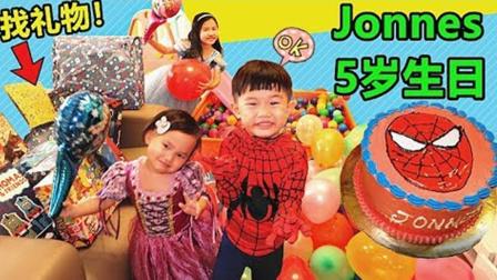 5岁弟弟生日惊喜派对!海洋球池找生日礼物