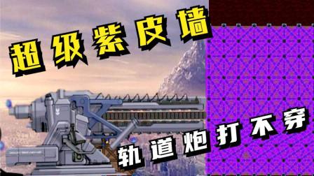 进击要塞:超级紫皮墙,轨道炮都打不穿!