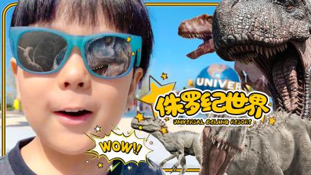 侏罗纪世界大冒险!小Q在北京环球影城被恐龙追击