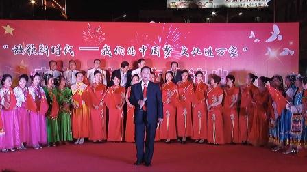 23大合唱《祝福祖国》《我和我的祖国》领唱:李凤林,孙素华,齐桂丽,王开骥,于久娟,王世伟,指挥:魏来新