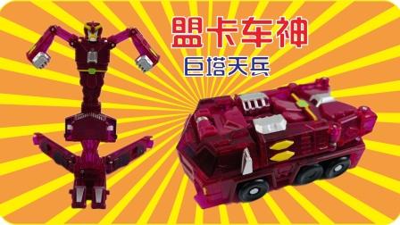 盟卡车神之魔幻对决小汽车玩具开箱,巨塔天兵变形机器人!