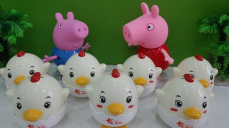小猪佩奇玩小鸭子奇趣蛋玩具蛋