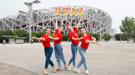 糖豆广场舞课堂《国家》国庆巨献,适合节日表演