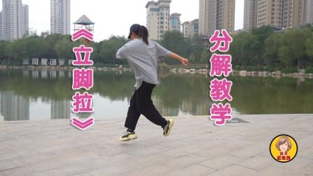 曳步舞常用基础步《立脚拉》,正背面分解教学,超简单