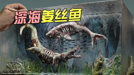 模型:人类一时大意,把海洋生物污染成这样,造孽啊!
