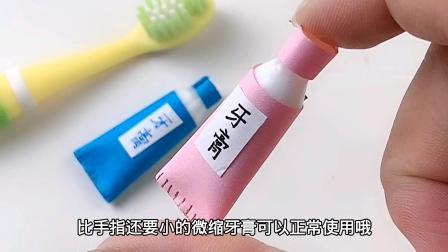 自制迷你小牙膏,方便出门携带,小巧可爱又好用