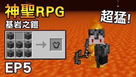 【红月】我的世界 神圣RPG模块生存 EP.5 基岩之铠