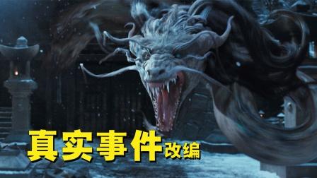 真人真事,日本最强孽龙从天而降,混血武士师从大天狗!