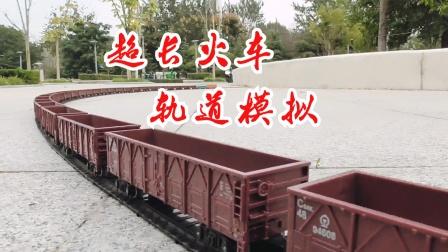 敞车厢专列合组,火车制动让行轨道模拟