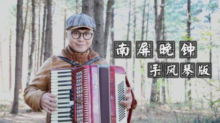 《南屏晚钟》——手风琴演绎经典老歌
