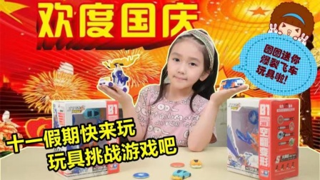 国庆假期图图开箱玩具,和妈妈挑战爆裂飞车争霸赛,猜猜谁会赢?