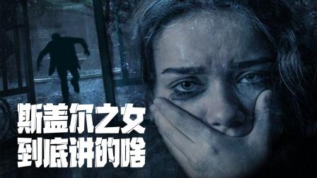 胆小请进,保证不吓人!【斯盖尔之女】剧情,改编自小说的恐怖游
