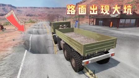 车祸模拟器:路面出现5个大坑,高速通过会发生什么?