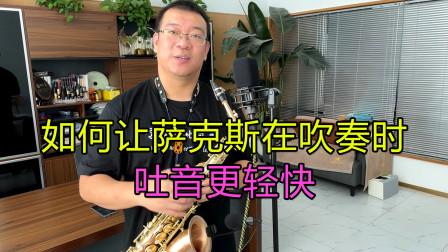 如何让萨克斯吹奏时吐音更轻快,这个练习方法没有乐器也能练