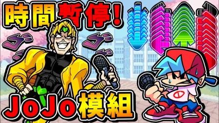 《周五夜放克》JoJo模组:【时间暂停】到底怎么玩,太难了!