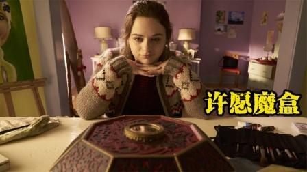 《魔盒-上》魔盒帮女孩实现七个愿望,但每次许愿都引发可怕后果