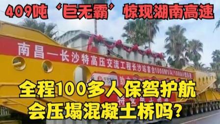 409吨巨无霸惊现高速公路,100多人保驾护航,能安全通过桥梁吗?