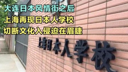 大连日本风情街之后,上海再现日本人学校,切断文化入侵迫在眉睫