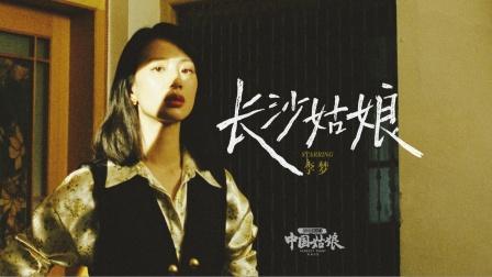 湘味辣,湘音嗲~看看长沙姑娘李梦的故事