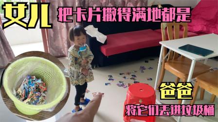 【波特】女儿把奥特曼卡片撒得满地都是,爸爸一气之下全部丢进垃圾桶
