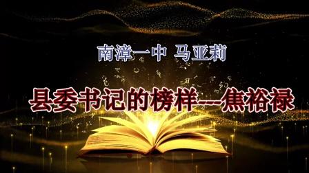 精品课堂县委书记的好榜样焦裕禄马亚丽莉南漳喜洋洋婚庆出品