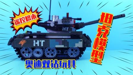 维思积木遥控车:帅气的遥控坦克玩具玩过吗?奥迪双钻玩具真好玩