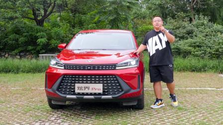 试驾体验凯翼炫界Pro,7.59万的国潮SUV,安全颜值动力全部拉满