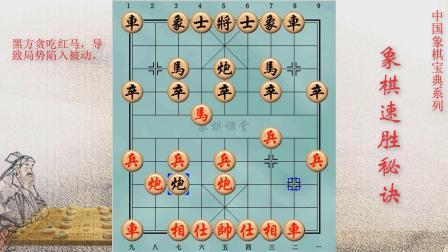 170象棋速胜秘诀 别拘一格 强势攻杀