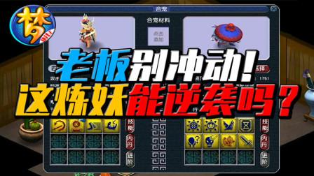 梦幻赚钱王:老板,不要冲动啊!最高出15技能的一组炼妖