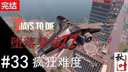 【七日杀A19堕落禁域】疯狂难度33 武器 载具展示(完结)