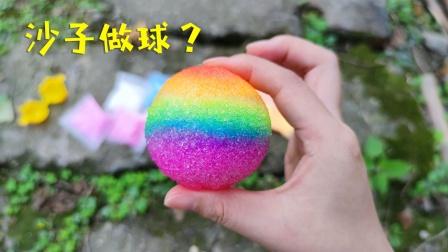 沙子加点水就能做出彩虹球?还会弹跳?结局有点惊喜