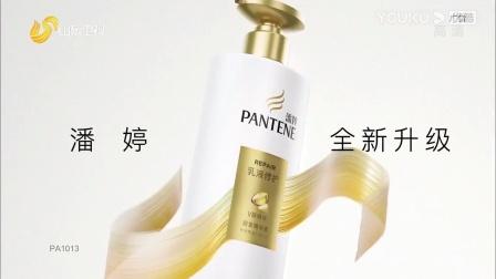 宝洁潘婷全新升级新超V瓶广告