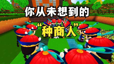 迷你世界:在游戏里把心愿商人埋在地下,结果出现了很多小僵尸!