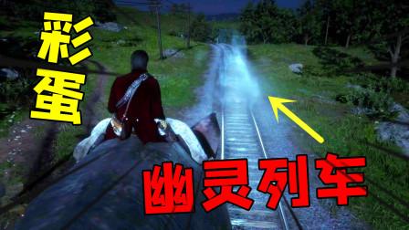 荒野大镖客2:终于找到传说中的幽灵列车彩蛋,鸡皮疙瘩都起来了!