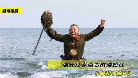 潘长江牺牲最大的电影,粉丝心疼11年,差点变潘短江《举起手来