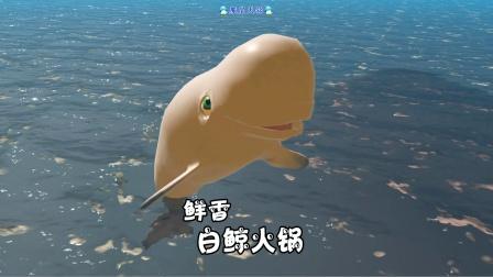 天铭 海底大猎杀 第三季 69 鲜香白鲸火锅,梦中美食家系列!